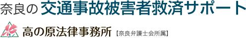 奈良の交通事故被害者救済サポート高の原法律事務所奈良弁護士会所属