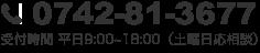 0742-81-3677受付時間 平日9:00~18:00(土曜日応相談)