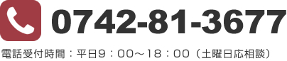 0742-81-3677電話受付時間:平日9:00~18:00(土曜日応相談)